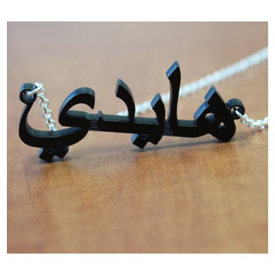 name jewelry style (3)